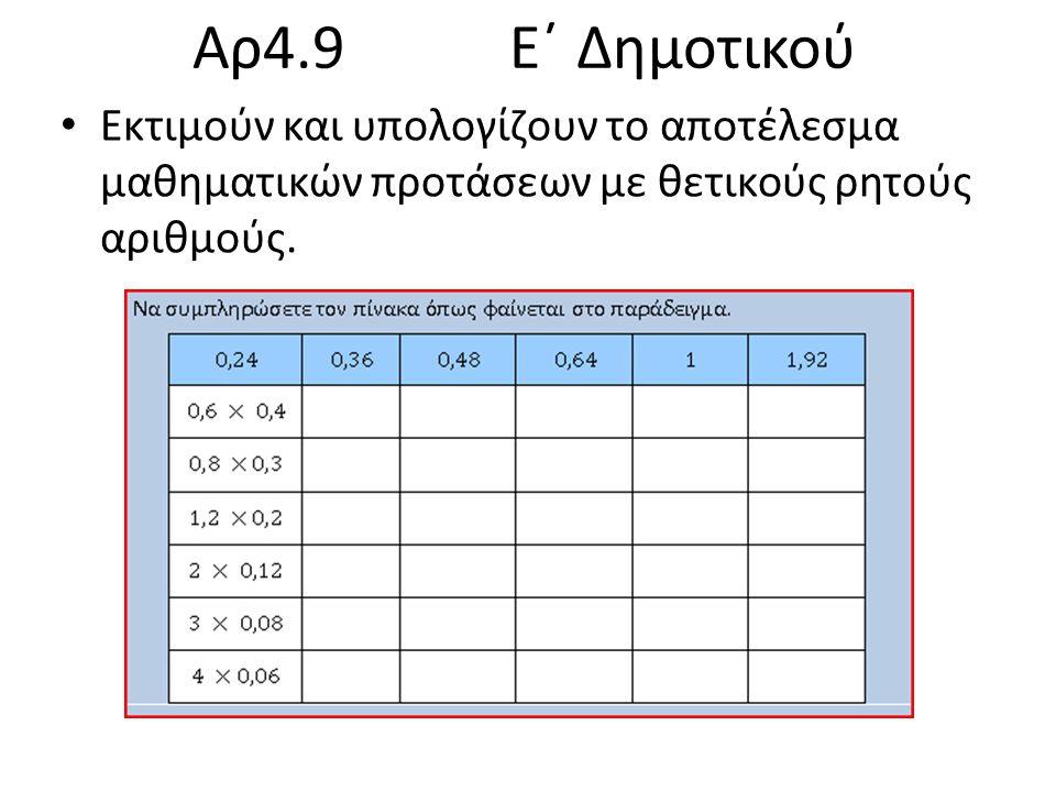 Αρ4.9 Ε΄ Δημοτικού Εκτιμούν και υπολογίζουν το αποτέλεσμα μαθηματικών προτάσεων με θετικούς ρητούς αριθμούς.