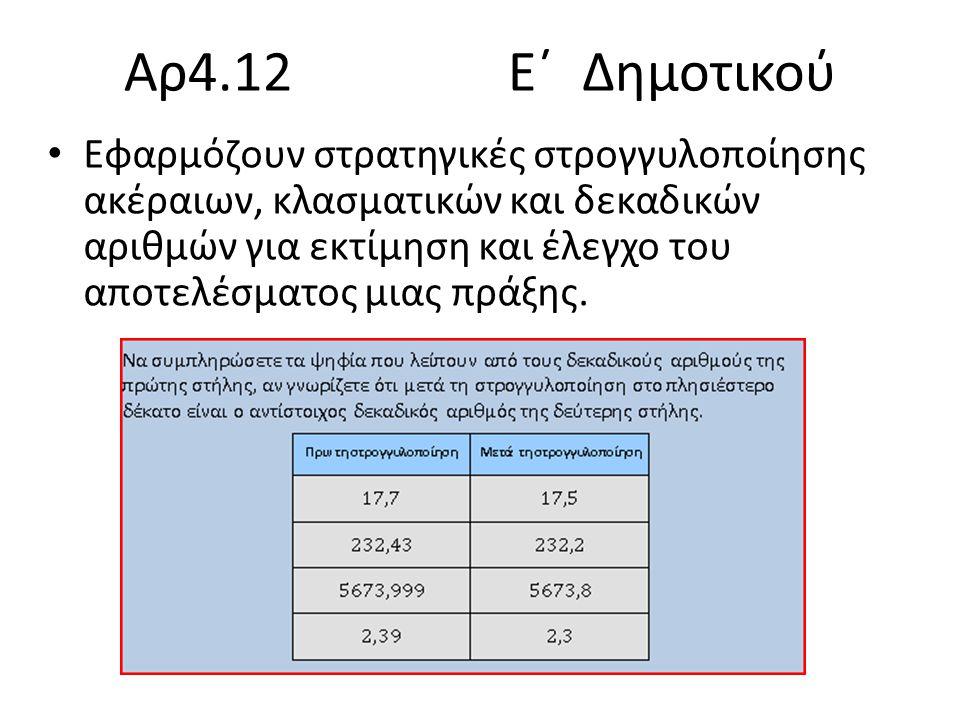 Αρ4.12 Ε΄ Δημοτικού