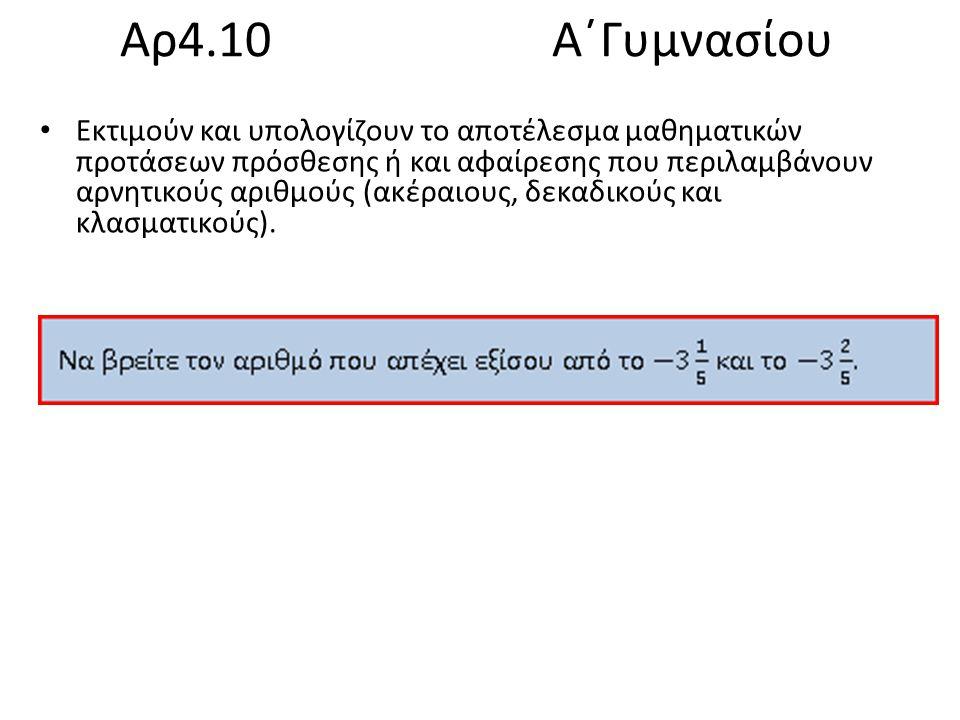 Αρ4.10 Α΄Γυμνασίου