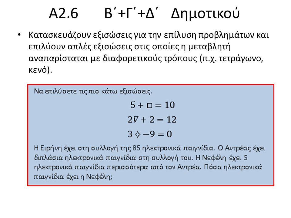 Α2.6 Β΄+Γ΄+Δ΄ Δημοτικού