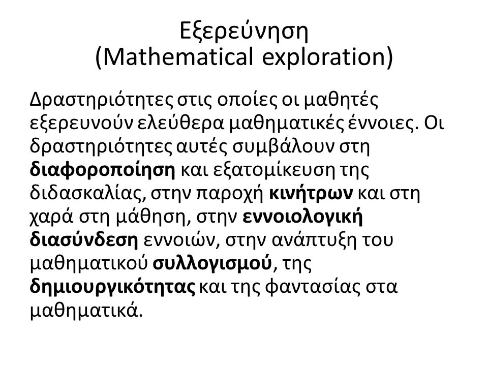 Εξερεύνηση (Mathematical exploration)