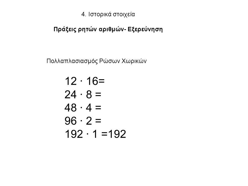 Πράξεις ρητών αριθμών- Εξερεύνηση