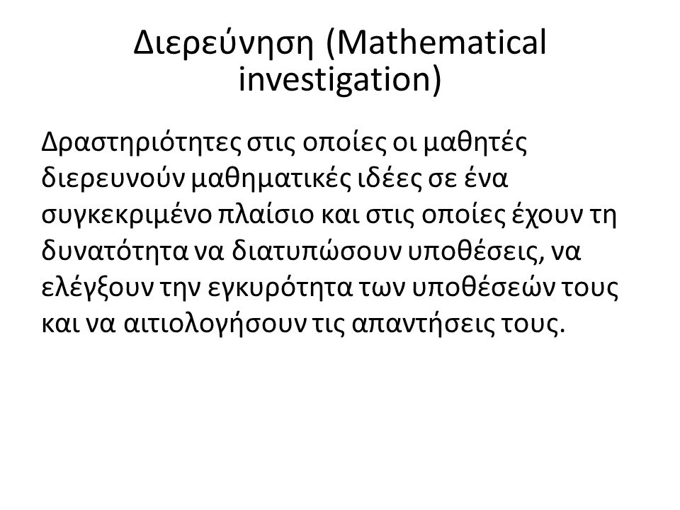 Διερεύνηση (Mathematical investigation)