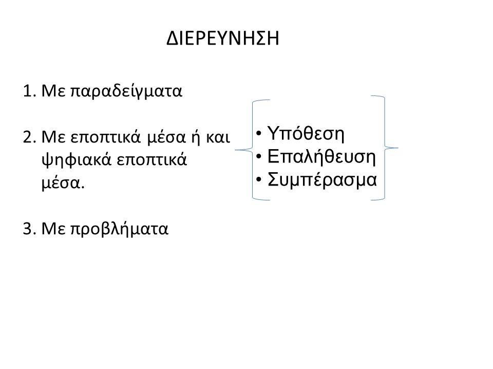 ΔΙΕΡΕΥΝΗΣΗ Με παραδείγματα