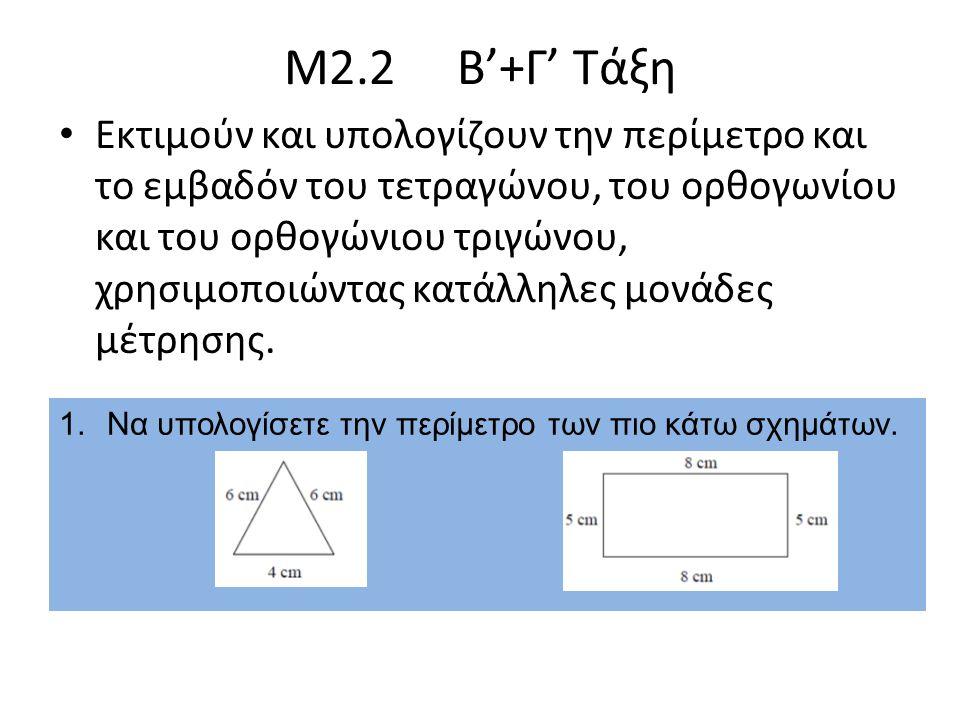 Μ2.2 Β'+Γ' Τάξη