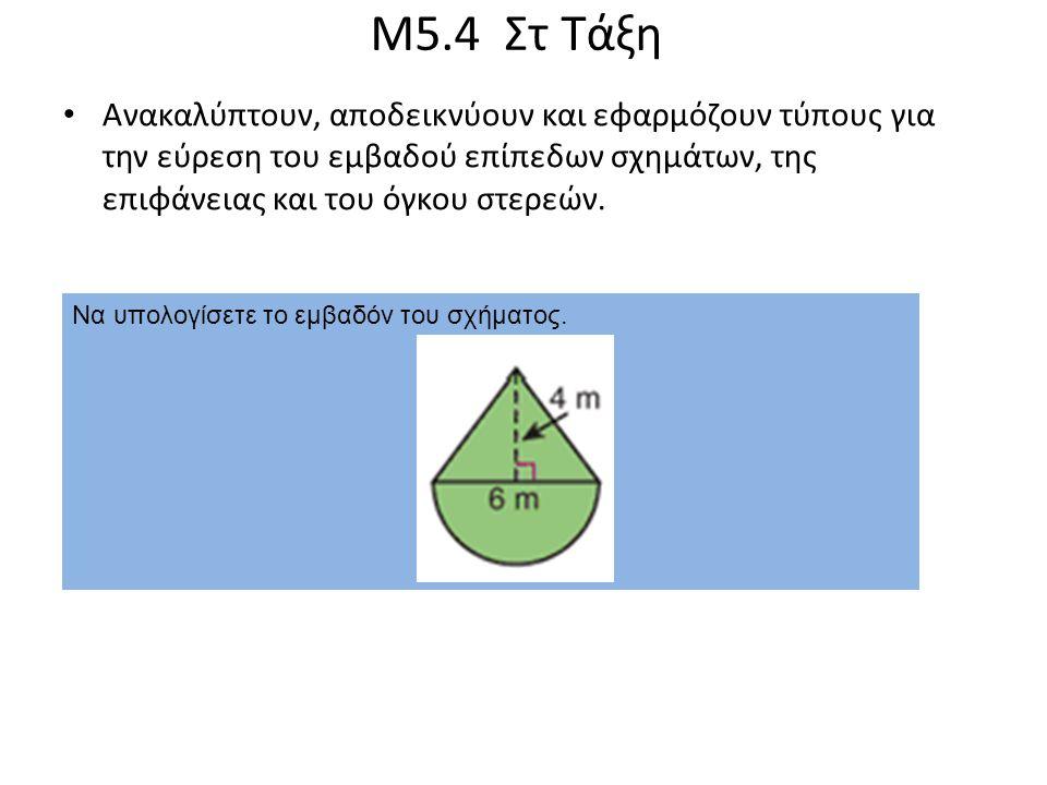 Μ5.4 Στ Τάξη Ανακαλύπτουν, αποδεικνύουν και εφαρμόζουν τύπους για την εύρεση του εμβαδού επίπεδων σχημάτων, της επιφάνειας και του όγκου στερεών.
