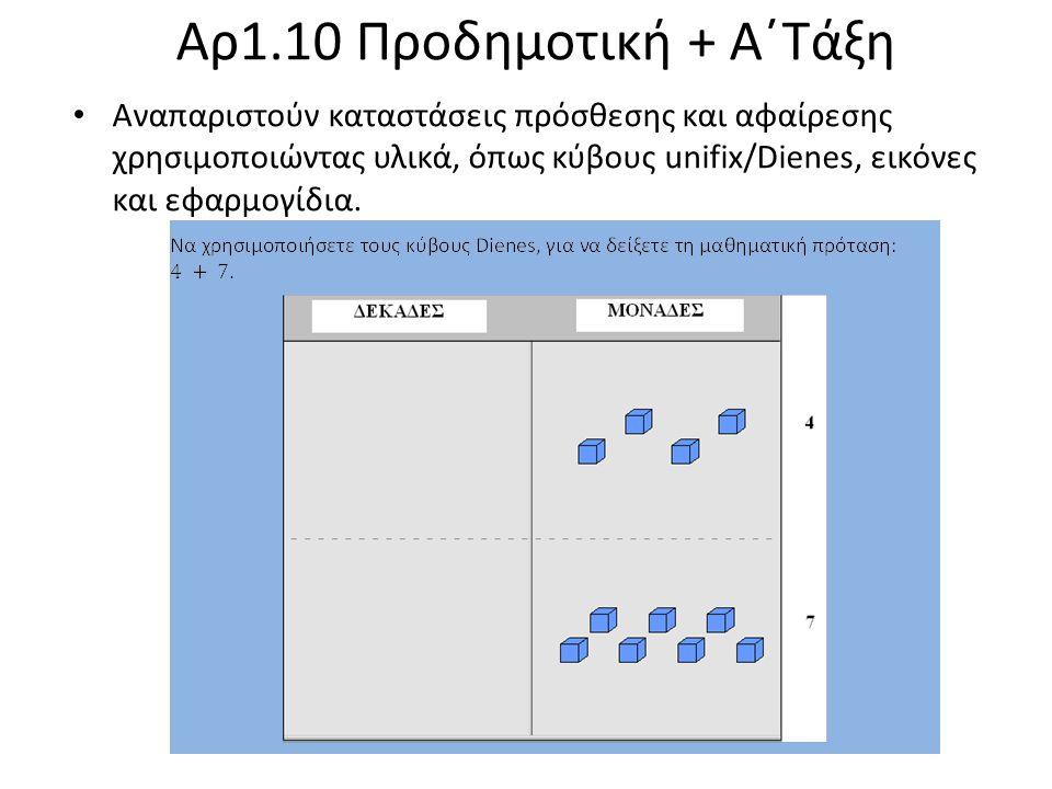 Αρ1.10 Προδημοτική + Α΄Τάξη