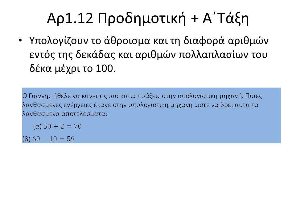 Αρ1.12 Προδημοτική + Α΄Τάξη