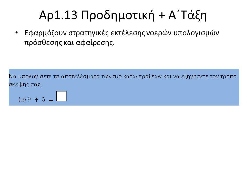 Αρ1.13 Προδημοτική + Α΄Τάξη