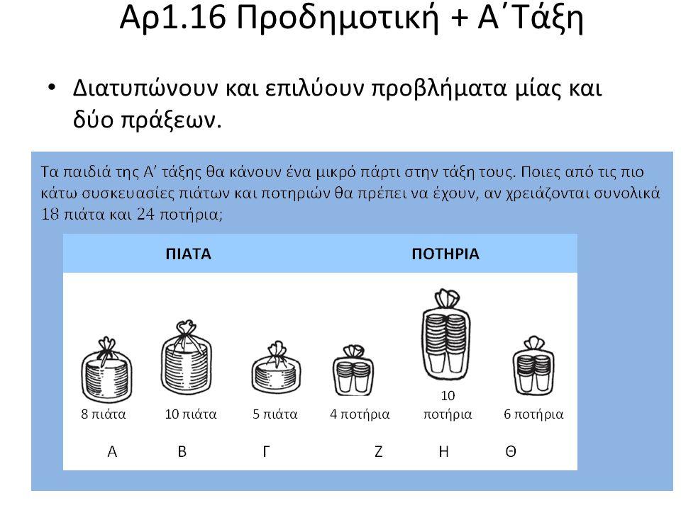 Αρ1.16 Προδημοτική + Α΄Τάξη