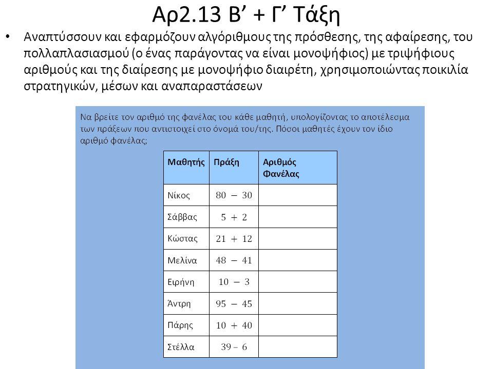 Αρ2.13 Β' + Γ' Τάξη