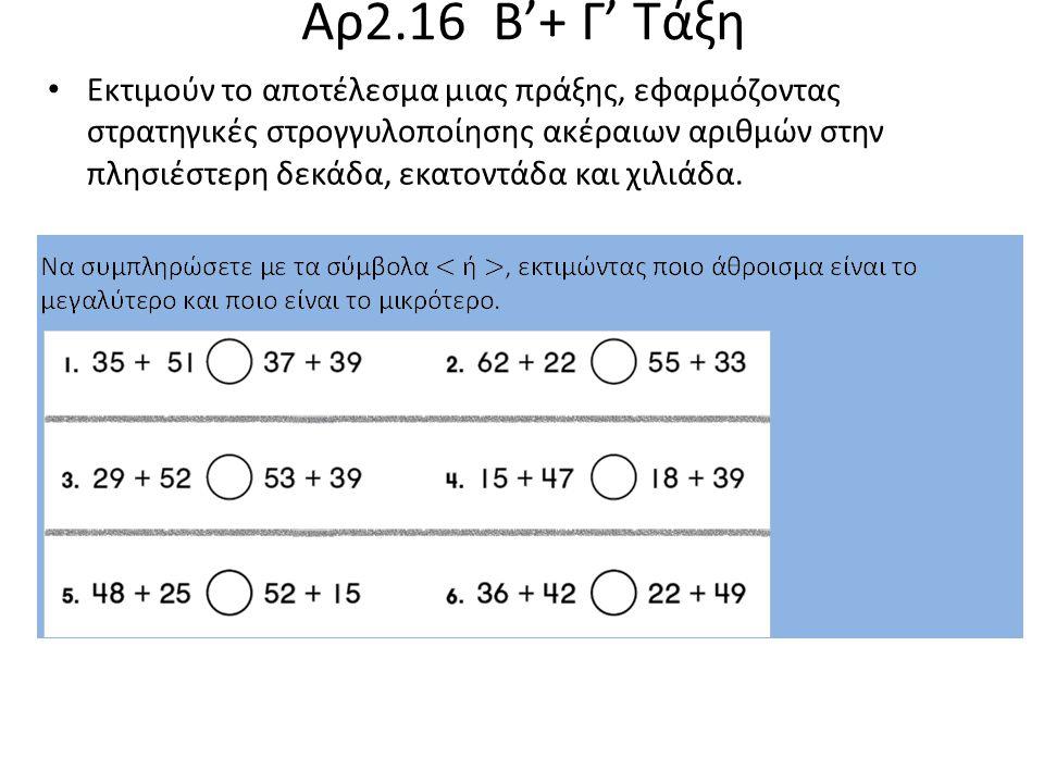 Αρ2.16 Β'+ Γ' Τάξη