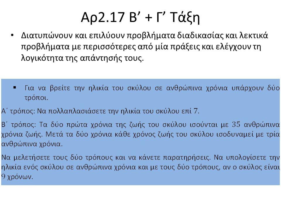 Αρ2.17 Β' + Γ' Τάξη