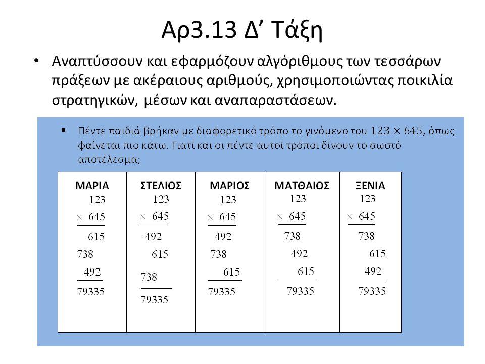 Αρ3.13 Δ' Τάξη