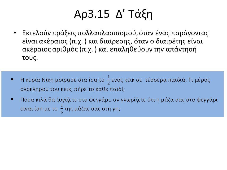 Αρ3.15 Δ' Τάξη