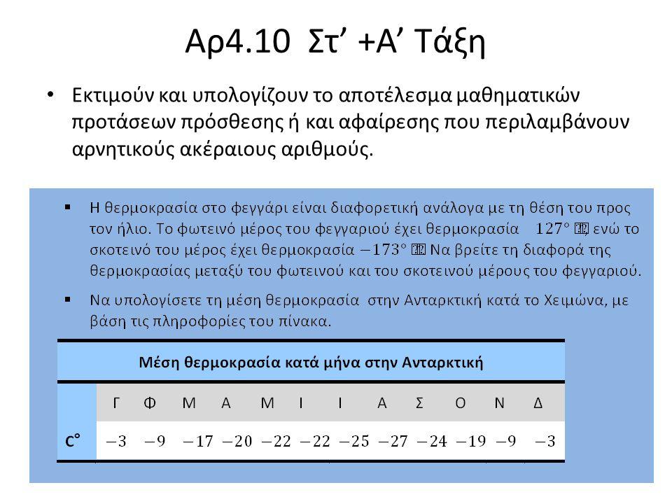 Αρ4.10 Στ' +Α' Τάξη