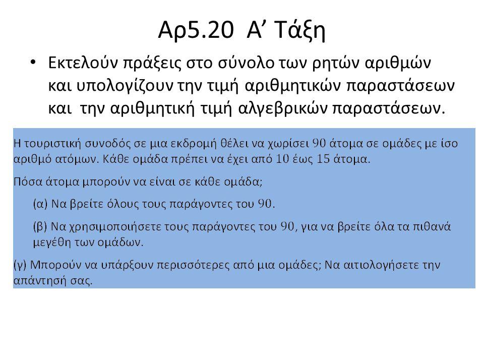 Αρ5.20 Α' Τάξη