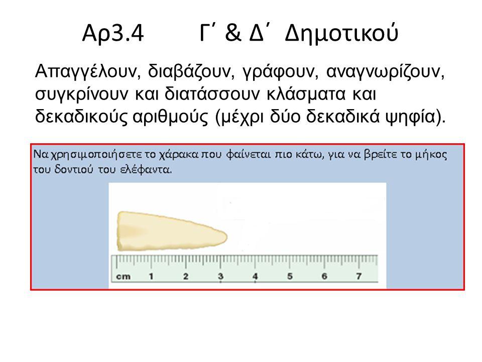Aρ3.4 Γ΄ & Δ΄ Δημοτικού