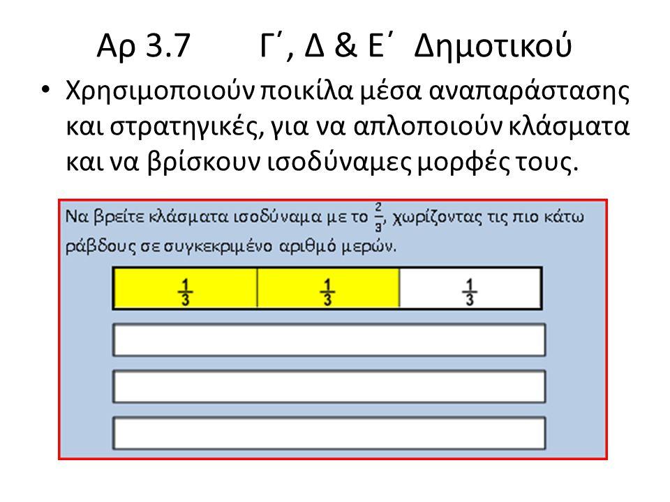 Αρ 3.7 Γ΄, Δ & Ε΄ Δημοτικού