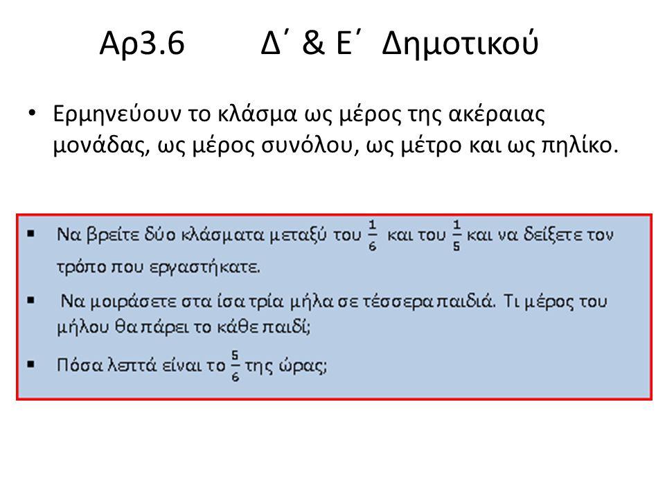 Αρ3.6 Δ΄ & Ε΄ Δημοτικού Ερμηνεύουν το κλάσμα ως μέρος της ακέραιας μονάδας, ως μέρος συνόλου, ως μέτρο και ως πηλίκο.
