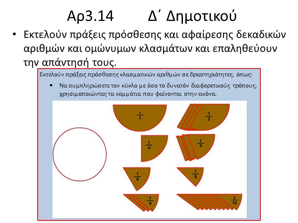 Αρ3.14 Δ΄ Δημοτικού Εκτελούν πράξεις πρόσθεσης και αφαίρεσης δεκαδικών αριθμών και ομώνυμων κλασμάτων και επαληθεύουν την απάντησή τους.