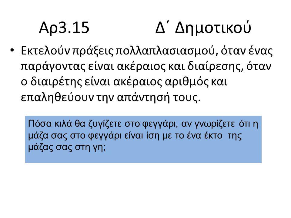 Αρ3.15 Δ΄ Δημοτικού