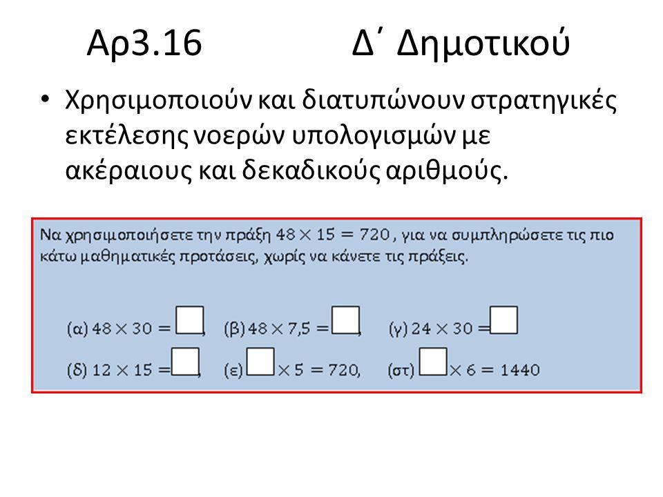 Αρ3.16 Δ΄ Δημοτικού Χρησιμοποιούν και διατυπώνουν στρατηγικές εκτέλεσης νοερών υπολογισμών με ακέραιους και δεκαδικούς αριθμούς.