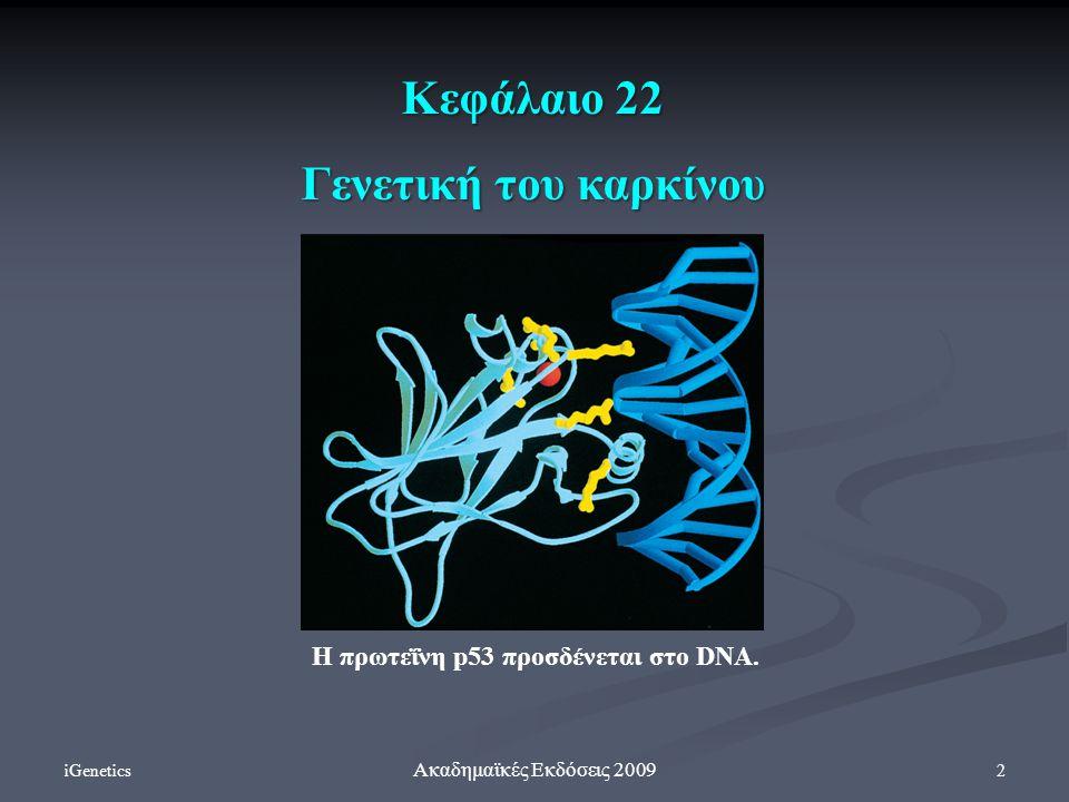 Κεφάλαιο 22 Γενετική του καρκίνου