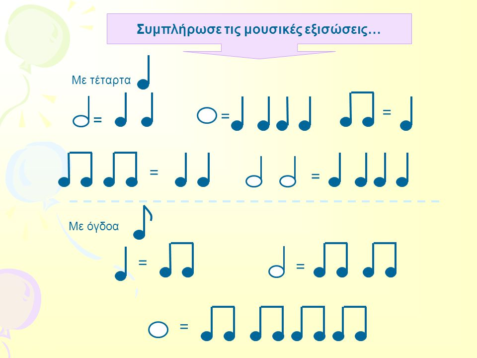 Συμπλήρωσε τις μουσικές εξισώσεις…