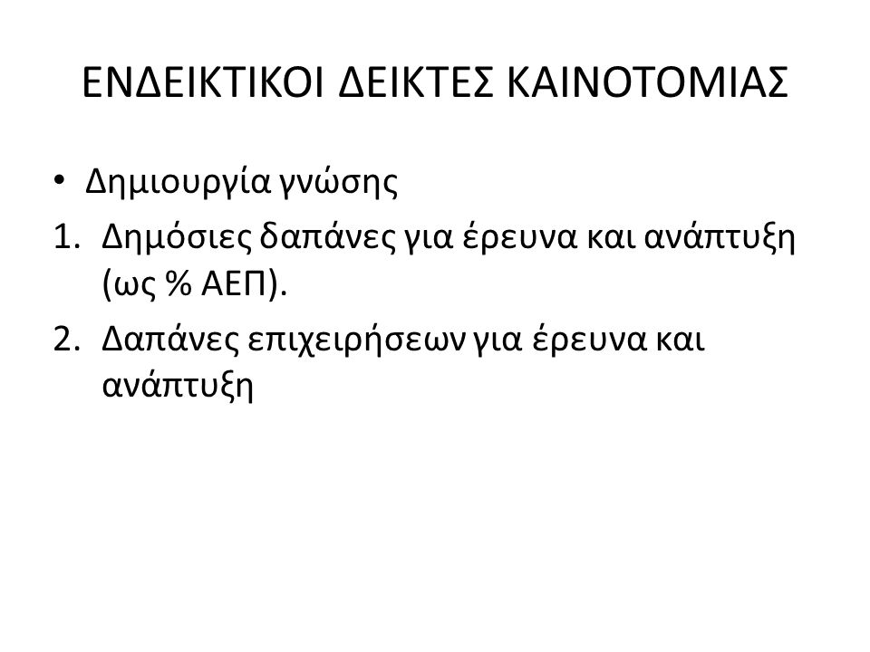 ΕΝΔΕΙΚΤΙΚΟΙ ΔΕΙΚΤΕΣ ΚΑΙΝΟΤΟΜΙΑΣ