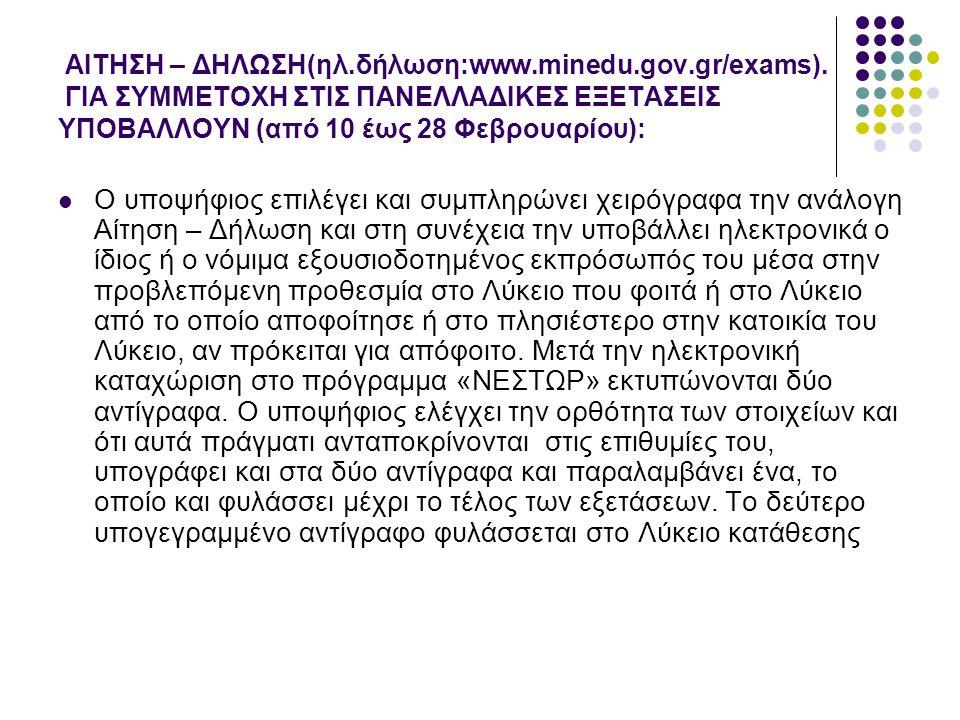 ΑΙΤΗΣΗ – ΔΗΛΩΣΗ(ηλ. δήλωση:www. minedu. gov. gr/exams)