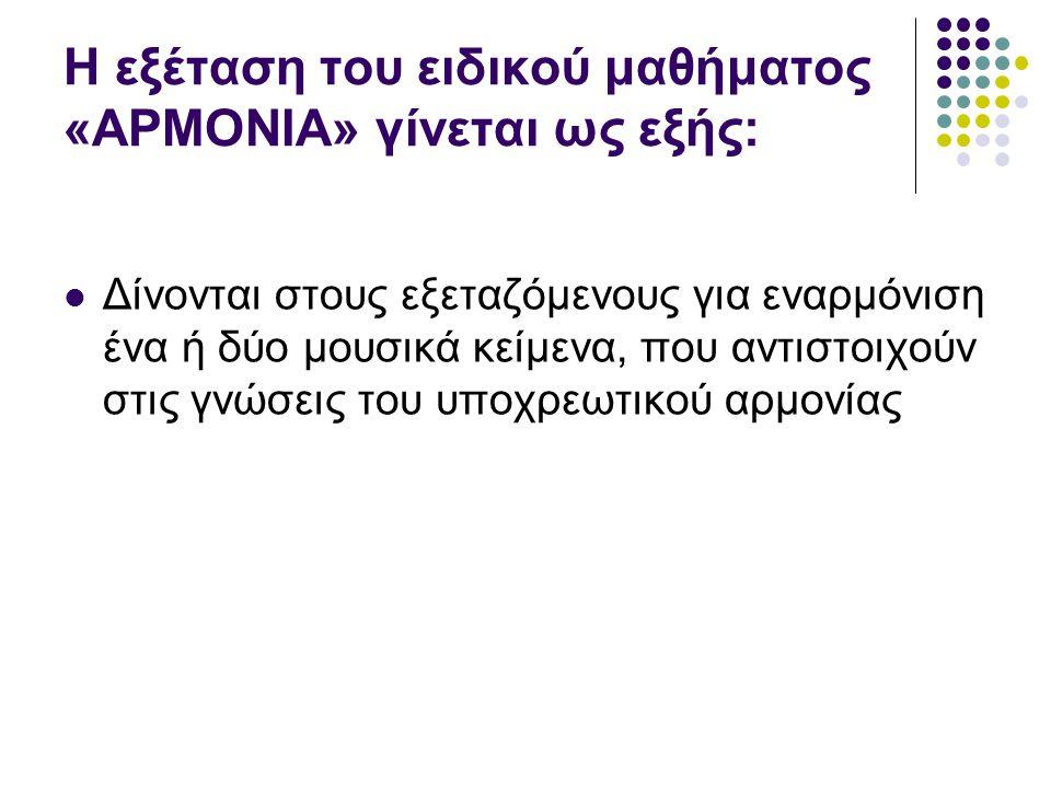Η εξέταση του ειδικού μαθήματος «ΑΡΜΟΝΙΑ» γίνεται ως εξής: