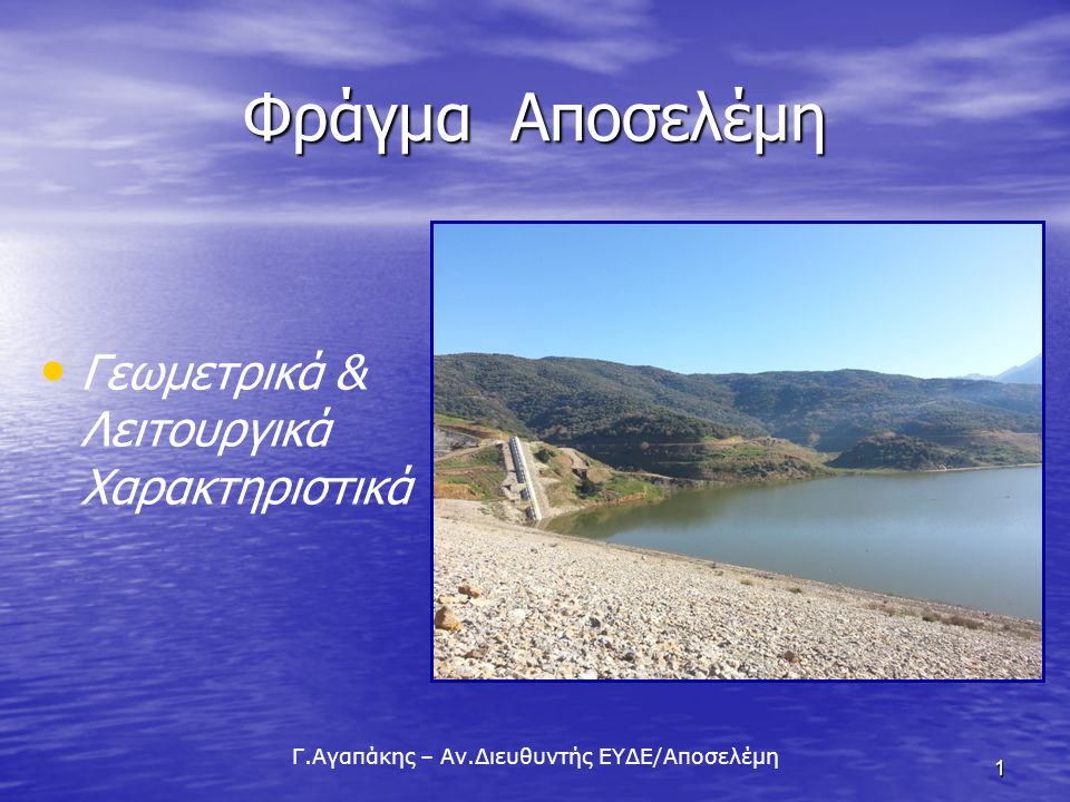 Γ.Αγαπάκης – Αν.Διευθυντής ΕΥΔΕ/Αποσελέμη