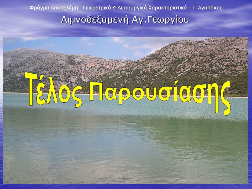 Λιμνοδεξαμενή Αγ.Γεωργίου