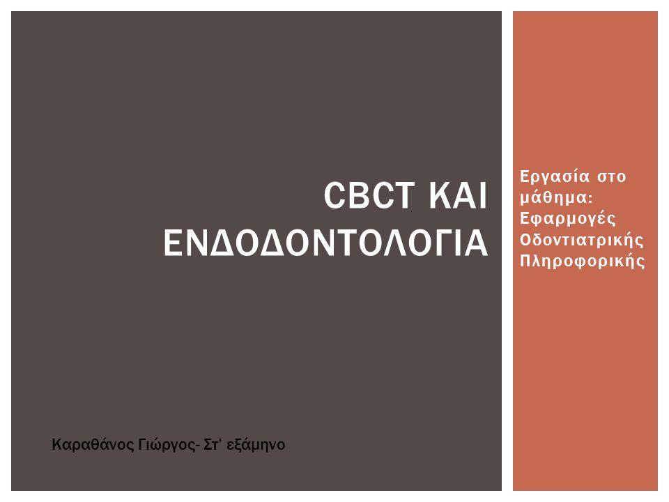 Cbct και ενδοδοντολογια