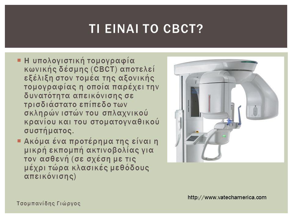 Τι ειναι το cbct