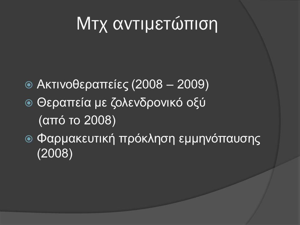 Μτχ αντιμετώπιση Ακτινοθεραπείες (2008 – 2009)