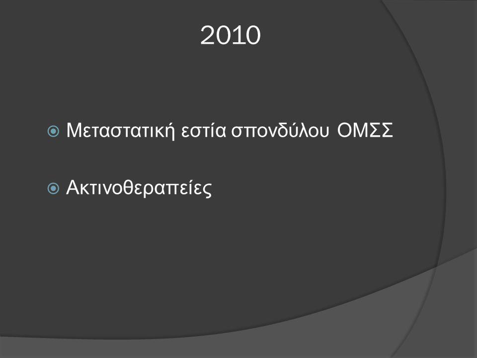 2010 Μεταστατική εστία σπονδύλου ΟΜΣΣ Ακτινοθεραπείες