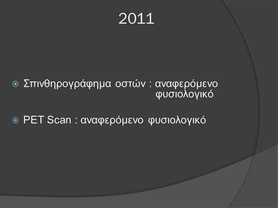 2011 Σπινθηρογράφημα οστών : αναφερόμενο φυσιολογικό