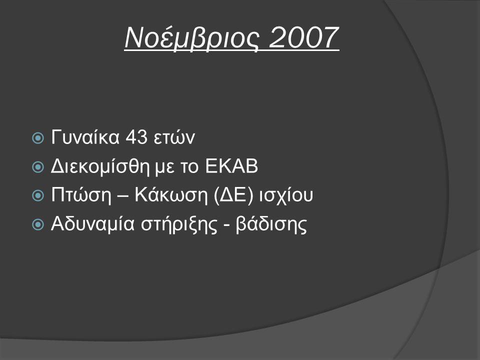 Νοέμβριος 2007 Γυναίκα 43 ετών Διεκομίσθη με το ΕΚΑΒ