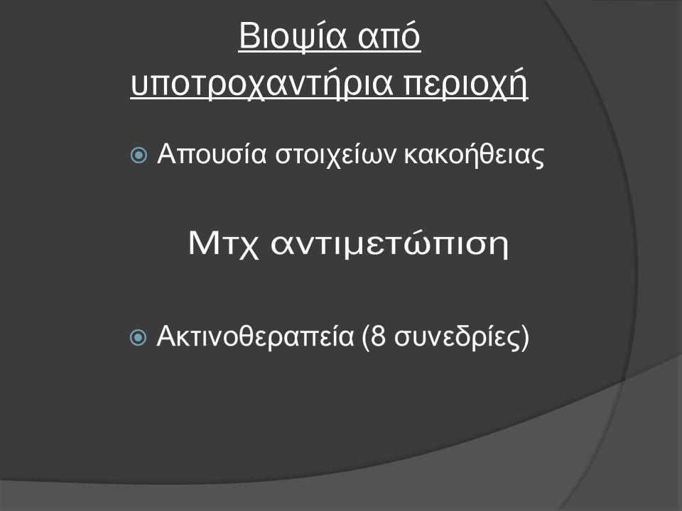 Βιοψία από υποτροχαντήρια περιοχή