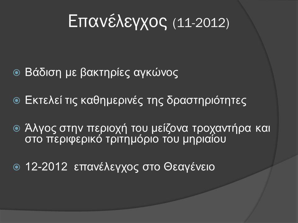 Επανέλεγχος (11-2012) Βάδιση με βακτηρίες αγκώνος