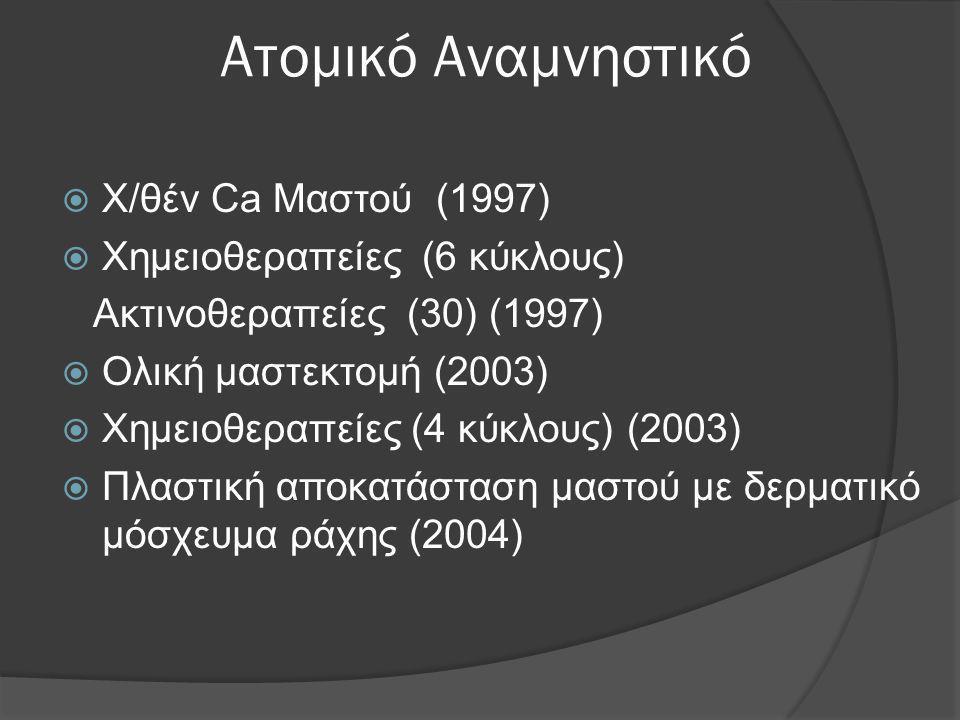 Ατομικό Αναμνηστικό Χ/θέν Ca Μαστού (1997) Χημειοθεραπείες (6 κύκλους)