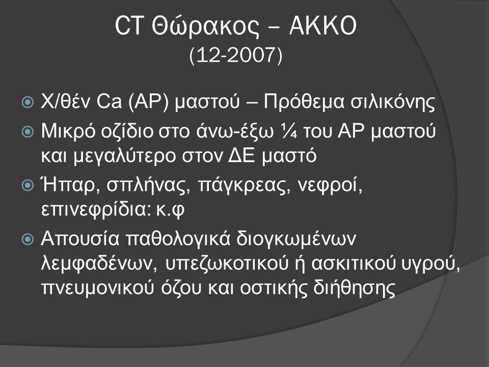 CT Θώρακος – ΑΚΚΟ (12-2007) Χ/θέν Ca (ΑΡ) μαστού – Πρόθεμα σιλικόνης