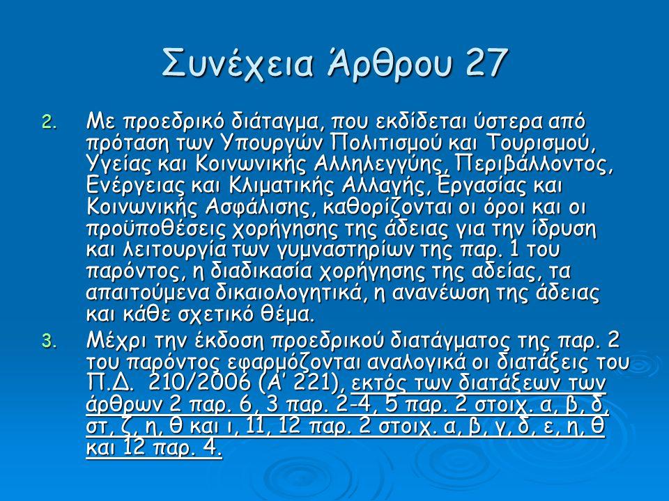 Συνέχεια Άρθρου 27