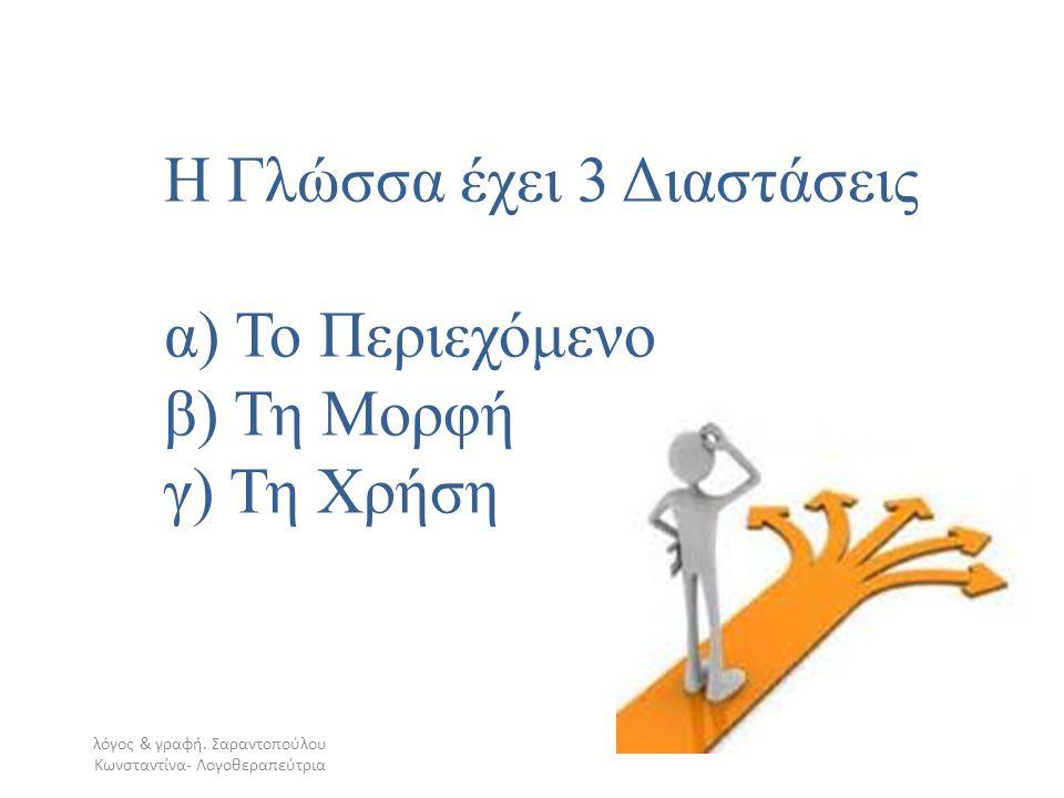 Η Γλώσσα έχει 3 Διαστάσεις α) Το Περιεχόμενο β) Τη Μορφή γ) Τη Χρήση