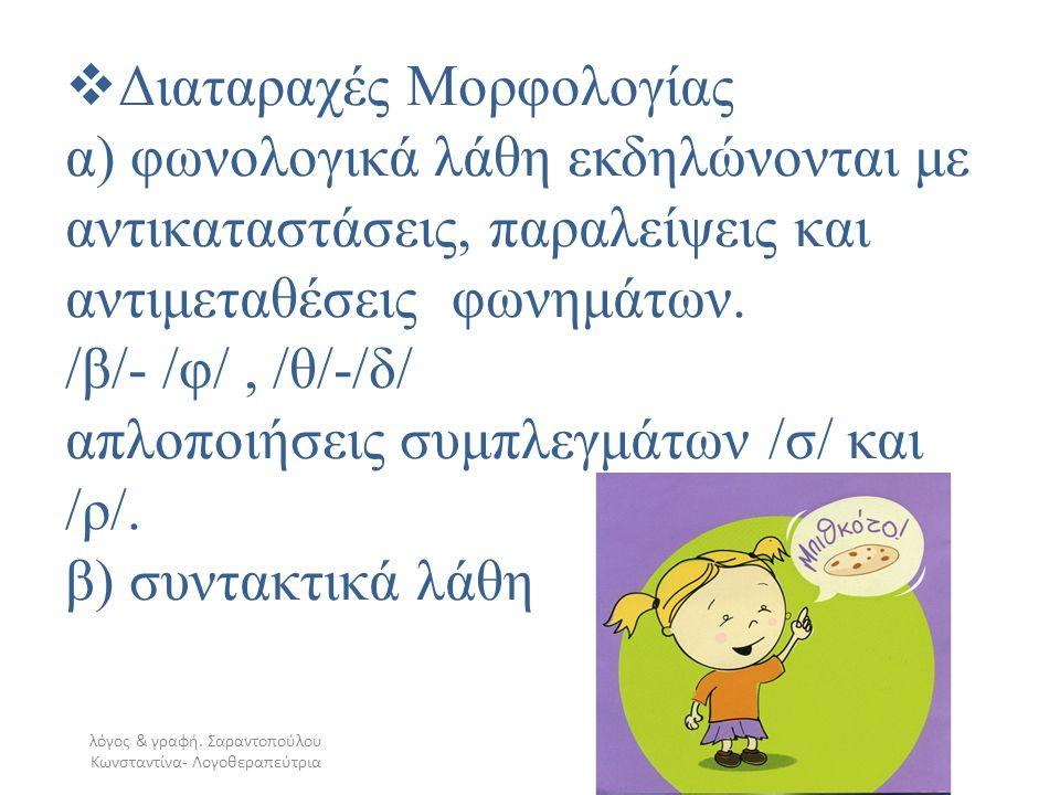 λόγος & γραφή. Σαραντοπούλου Κωνσταντίνα- Λογοθεραπεύτρια