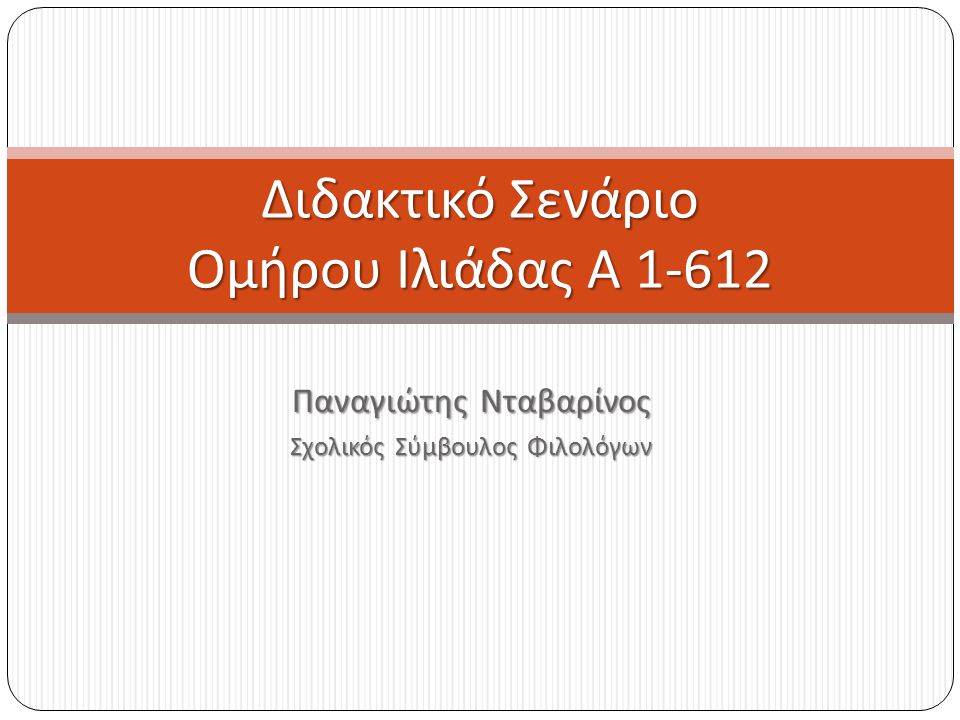 Διδακτικό Σενάριο Ομήρου Ιλιάδας Α 1-612