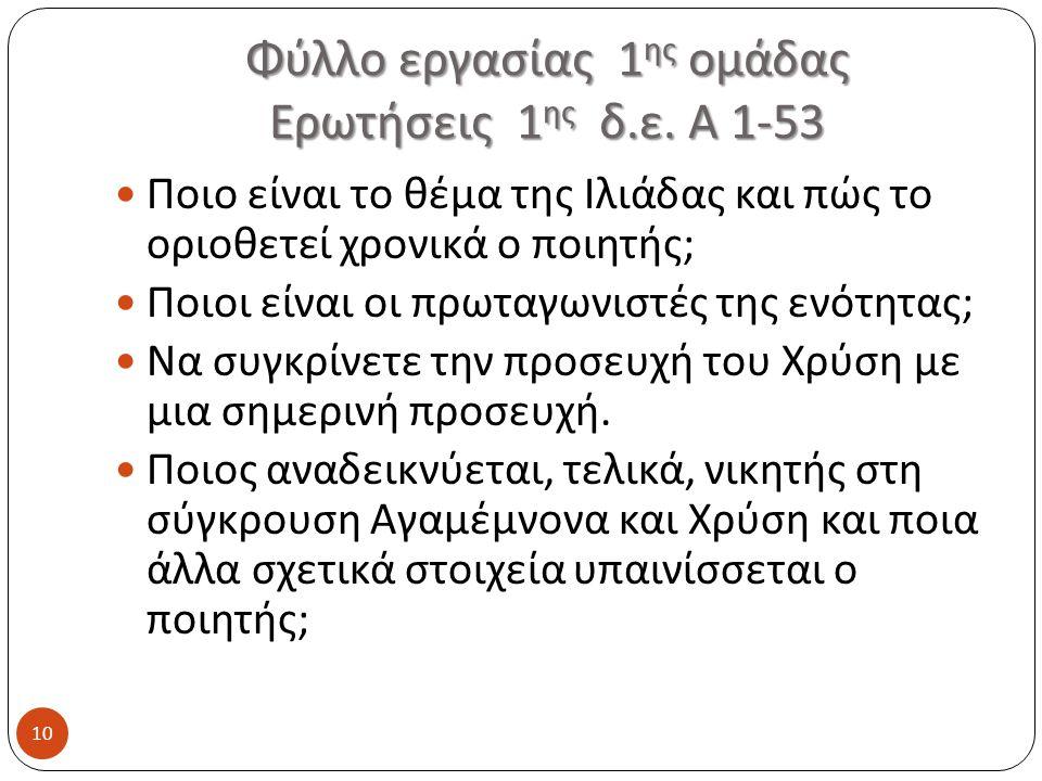 Φύλλο εργασίας 1ης ομάδας Ερωτήσεις 1ης δ.ε. Α 1-53