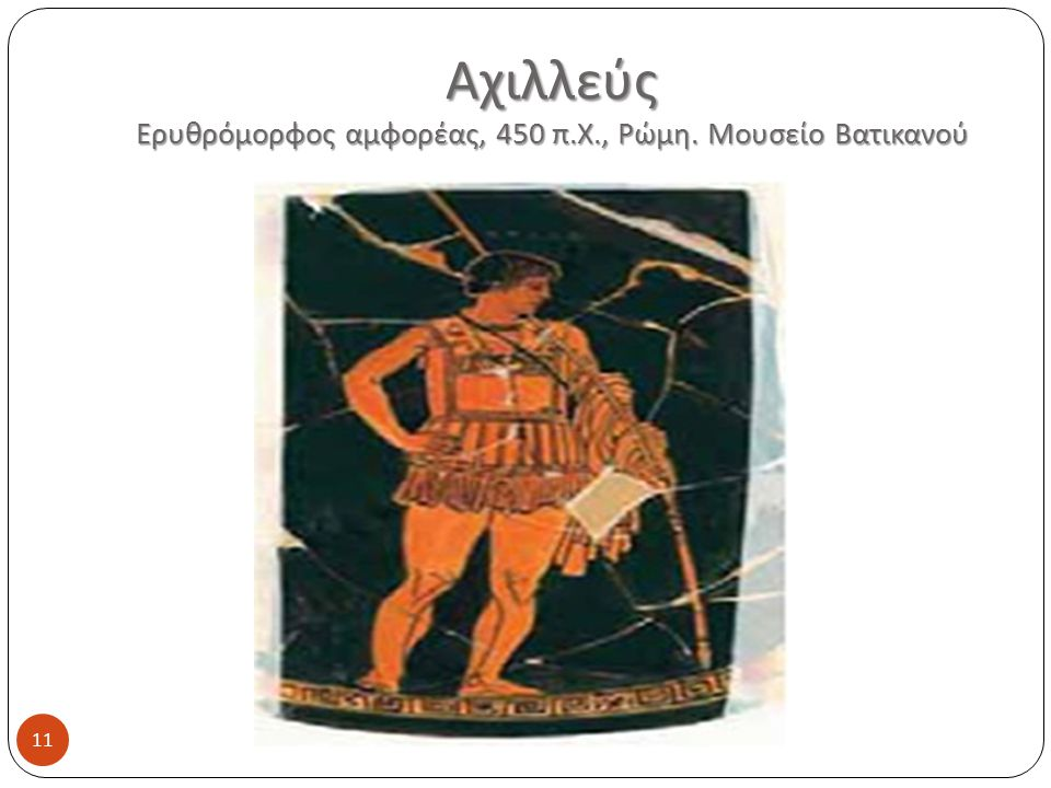 Αχιλλεύς Ερυθρόμορφος αμφορέας, 450 π.Χ., Ρώμη. Μουσείο Βατικανού